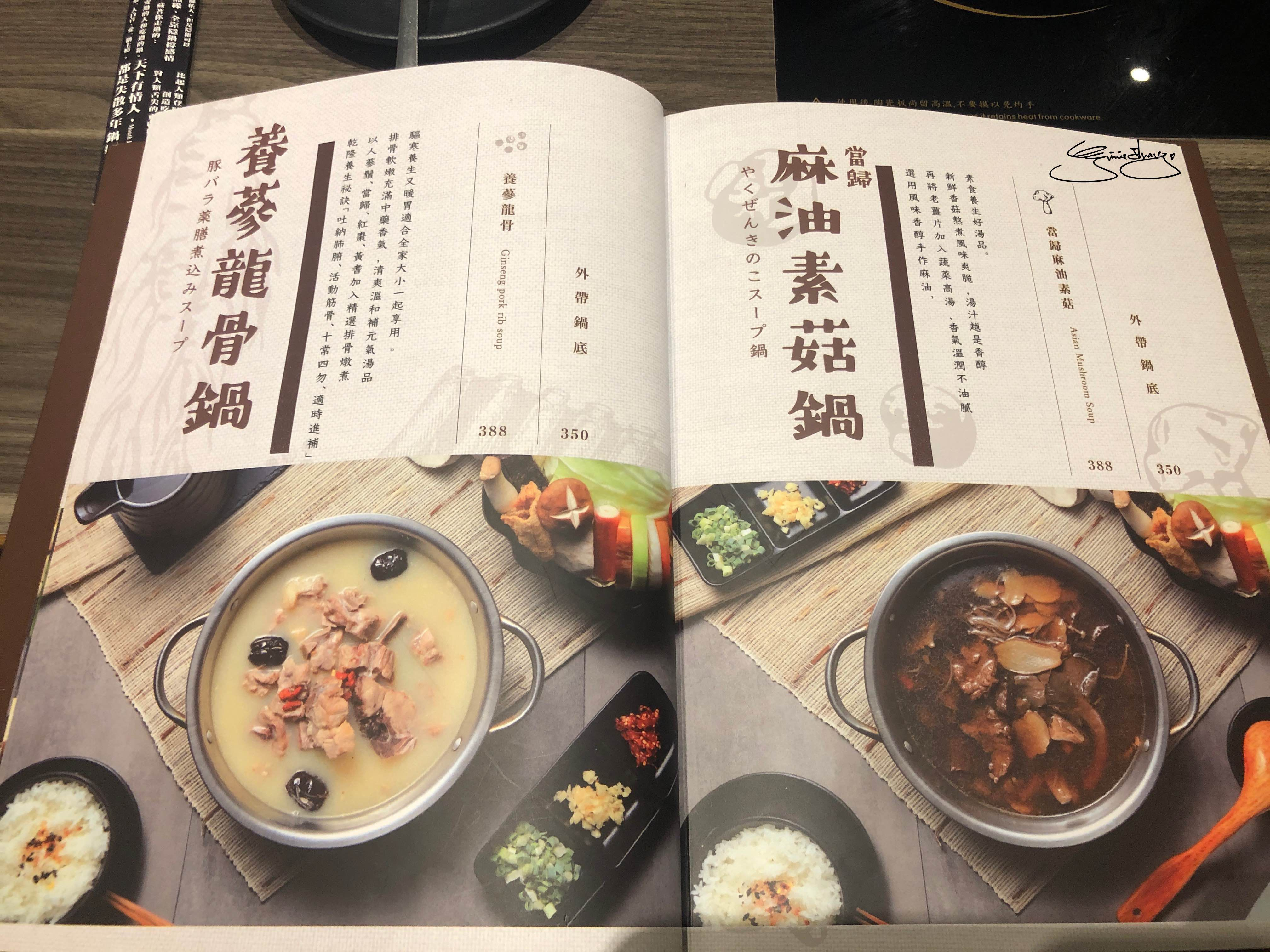 隱鍋台中公益店 菜單