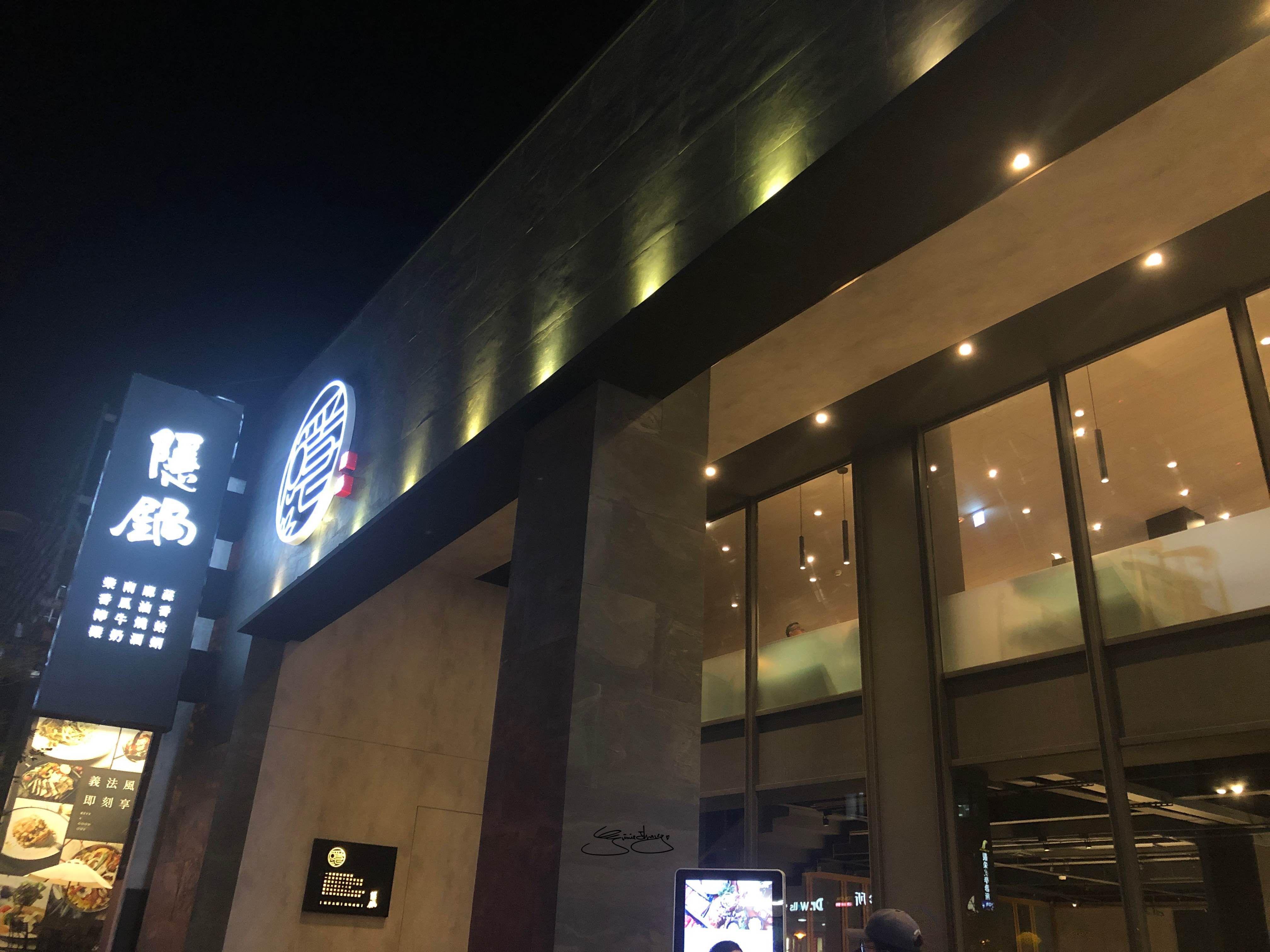 隱鍋台中公益店 大門