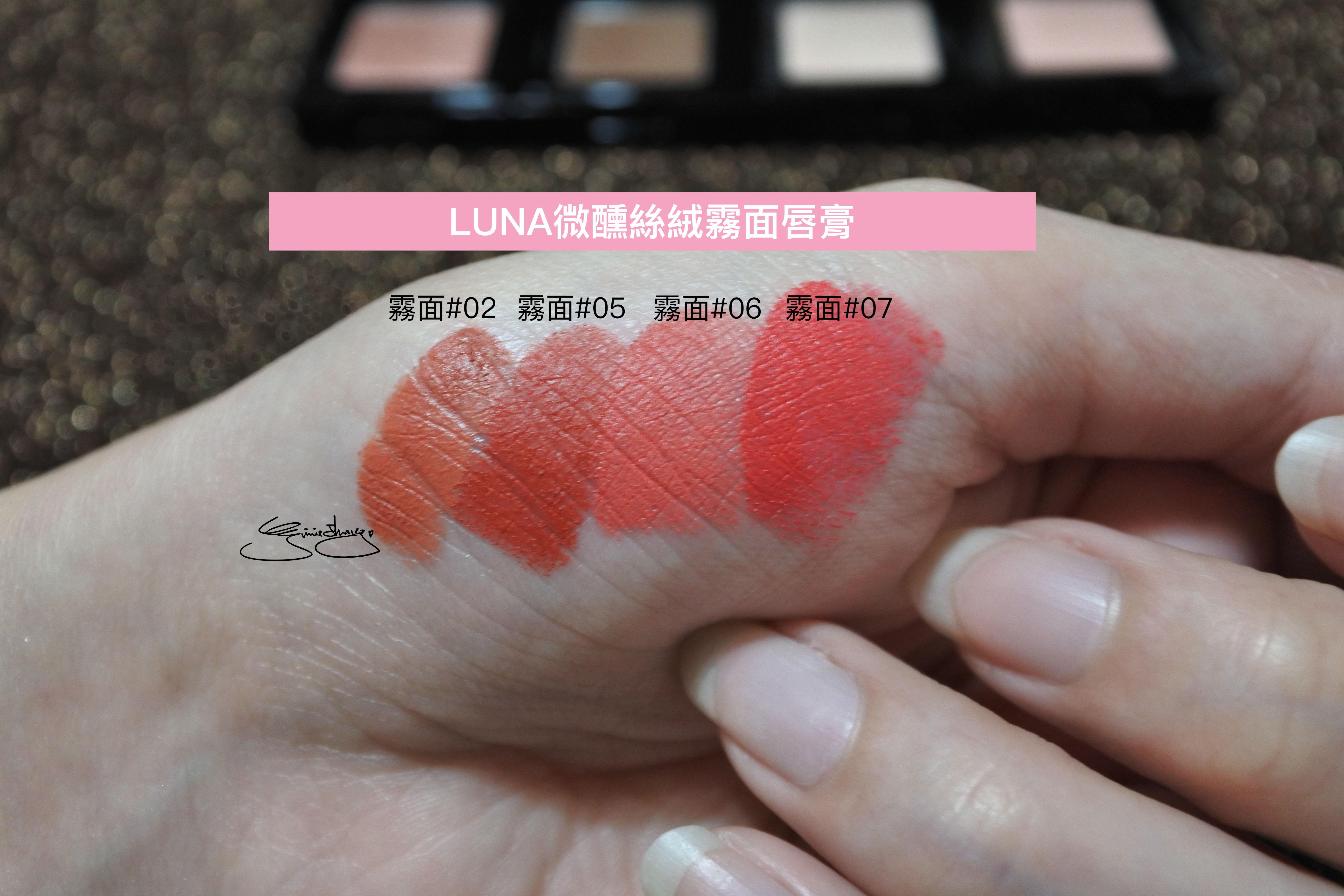 LUNA 微醺絲絨霧面唇膏 掌紋 刷色