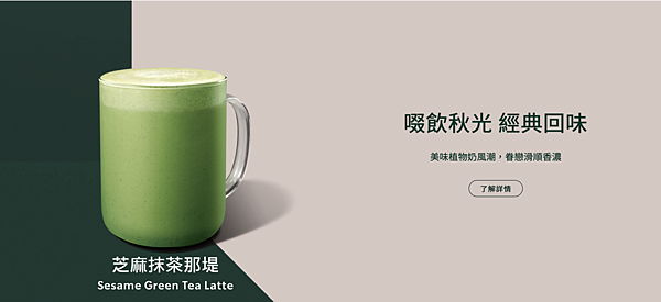 星巴克 芝麻抹茶那堤 Sesame Green Tea Latte