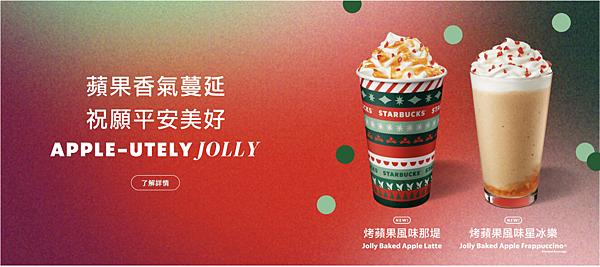 星巴克❤2020聖誕節新品—烤蘋果風味那堤 Jolly Baked Apple Latte