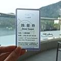 日月潭 飯店 晶澤會館