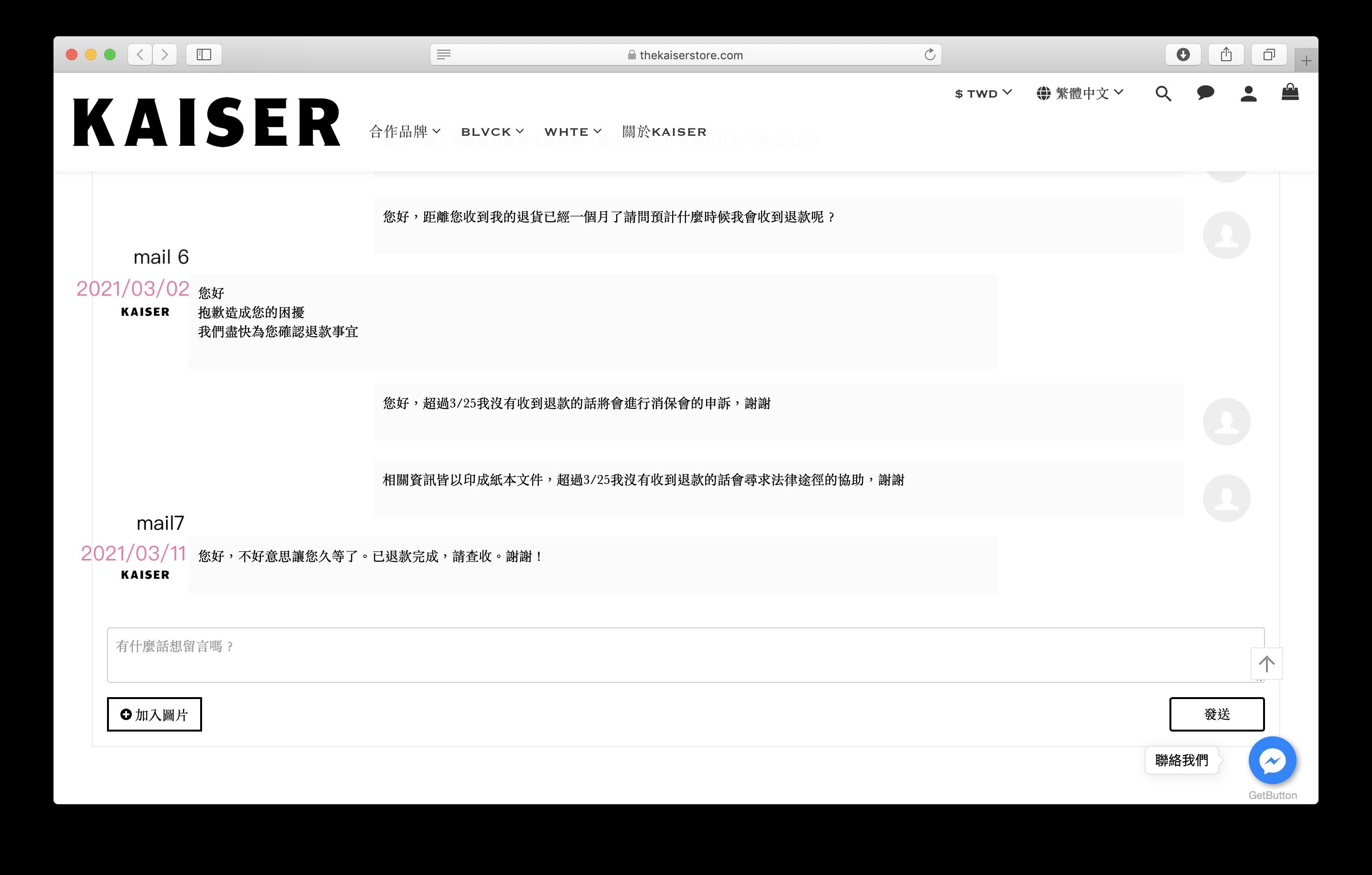 KAISER官網訂單對話6
