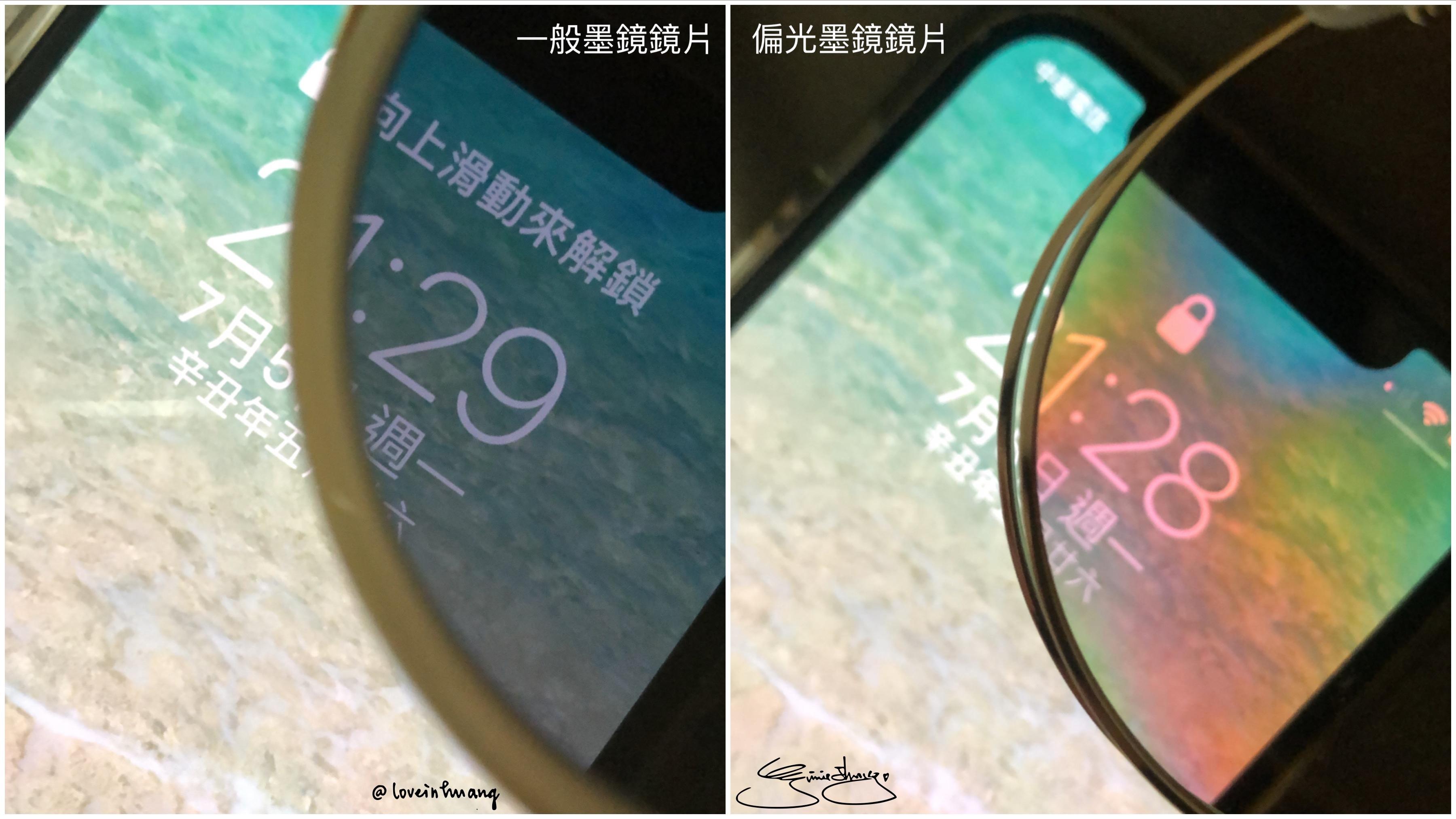 一般墨鏡鏡片 vs 偏光墨鏡鏡片