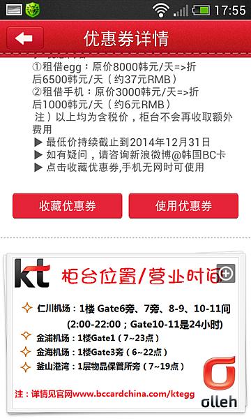 Screenshot_2014-02-24-17-55-34.png