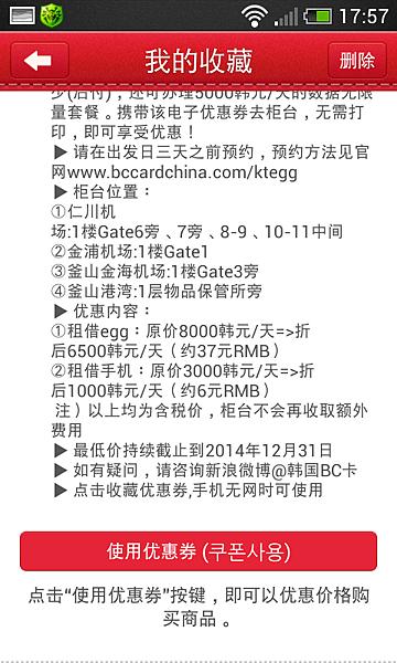 Screenshot_2014-02-24-17-57-34.png