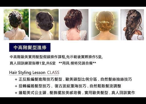 中高階髮型進修.jpg