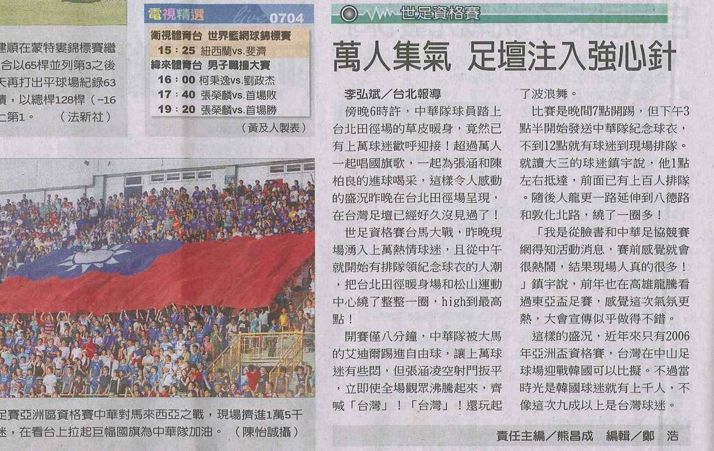 0704中國時報.jpg