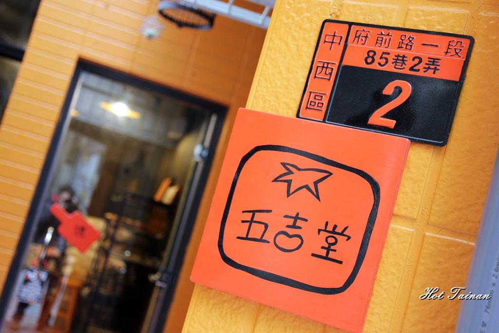 【台南中西區】五吉堂麵包店:秘藏巷弄人氣麵包店,隱身在鬧區中的低調美味!!!