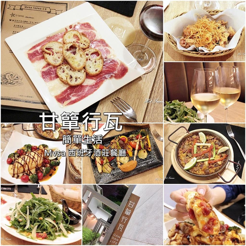 甘簞行瓦Mvsa 西班牙酒莊餐廳:藍晒圖文創園區內道地西班牙料理,搭配台南在地小農共創的美食奇蹟~