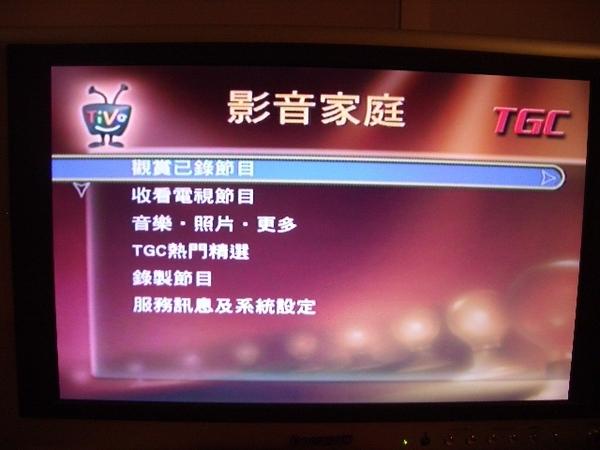 TiVo的主畫面選單