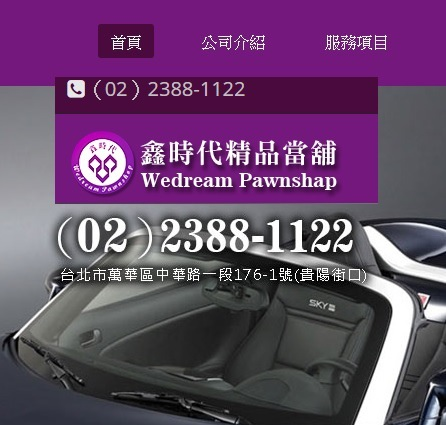 鑫時代台北機車借款