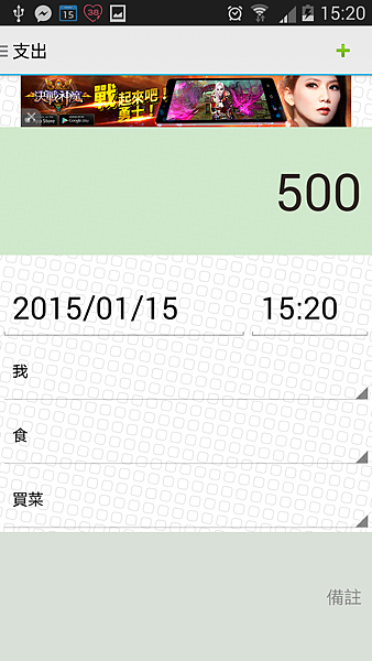 Screenshot_2015-01-15-15-20-59.png