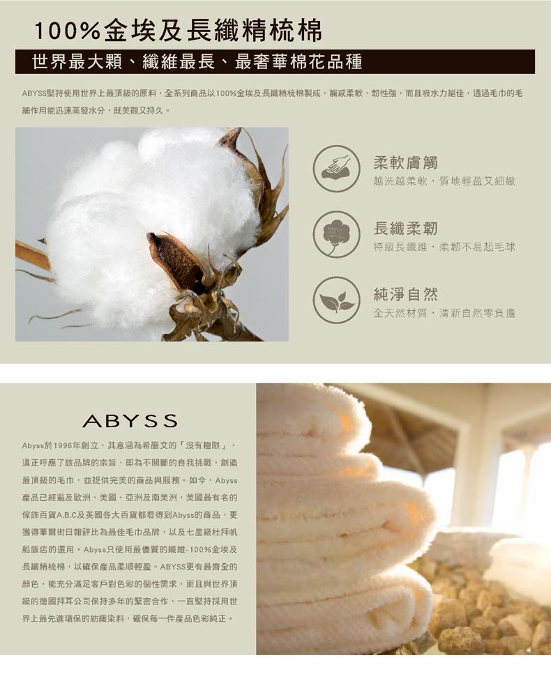 abyss毛巾-03