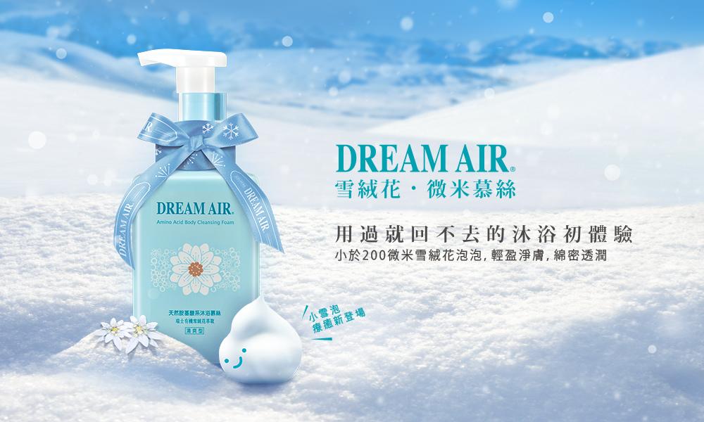 DreamAir_KV