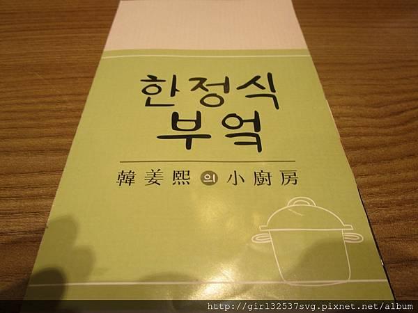 韓姜熙小廚房 (1).JPG