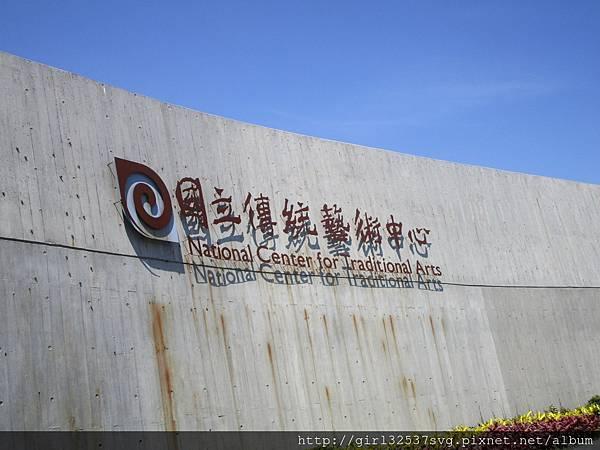 國立傳統藝術中心 (2).JPG