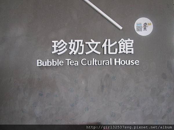 珍奶文化館 (1).JPG
