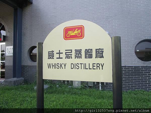 金車葛瑪蘭威士忌酒廠 (1).JPG