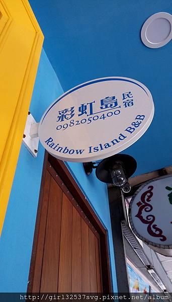 彩虹島民宿 (2).jpg