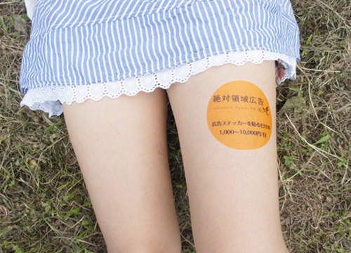日本 絕對領域廣告 辣妹出租大腿