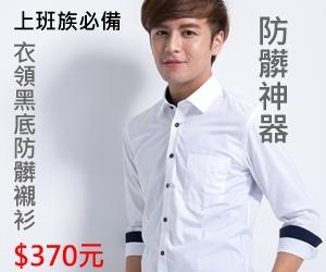 男裝,襯衫,cpshirt,素面襯衫,防髒神器