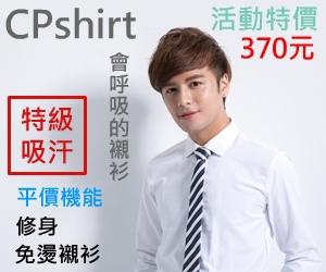 男裝,襯衫,cpshirt,素面襯衫