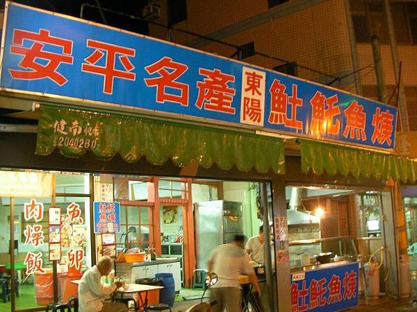 經過台南吃名產
