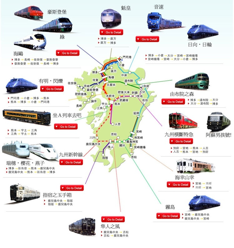 japan-kyushu-railway-timetable-map
