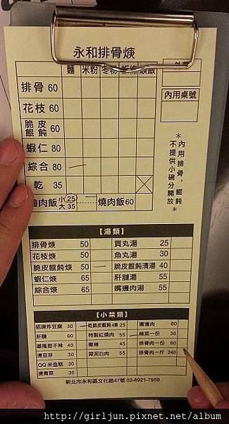 20160314_133318.JPG