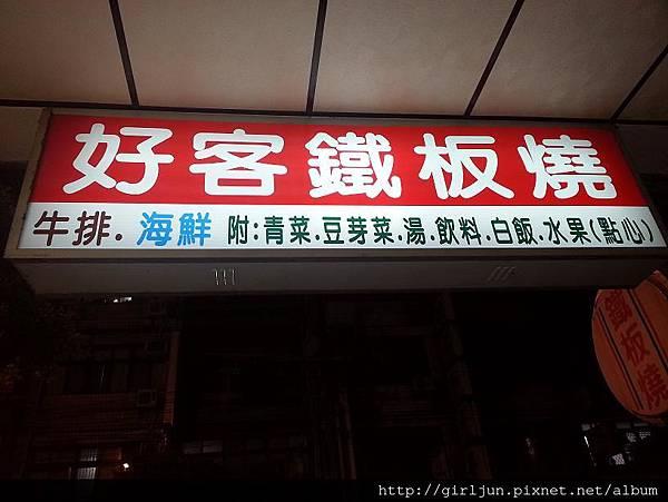 20140812_215725.JPG