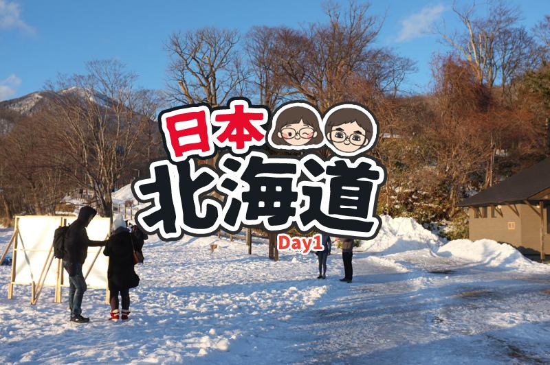 日本北海道旅遊山富旅遊