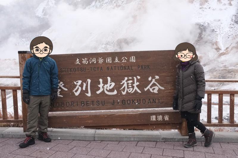 日本北海道冬天服裝