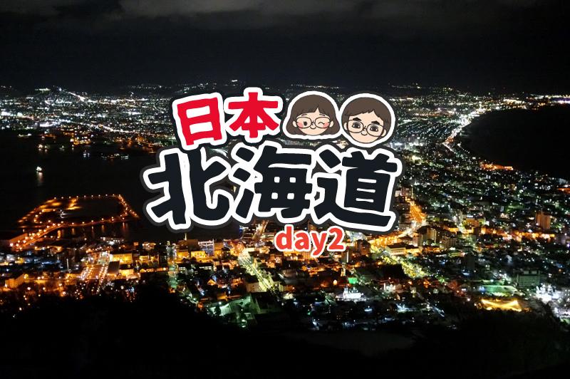 北海道函館夜景