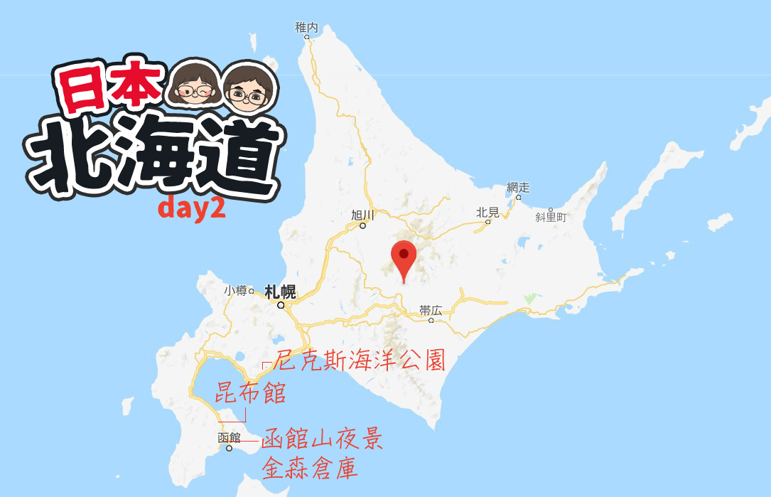 日本北海道旅遊
