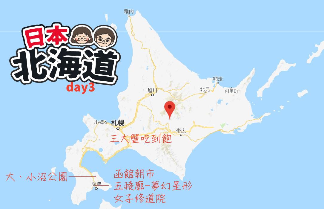 北海道旅遊