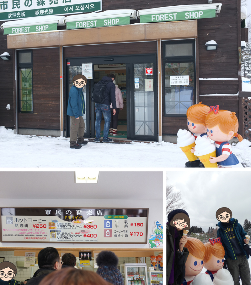 北海道女子修道院冰淇淋