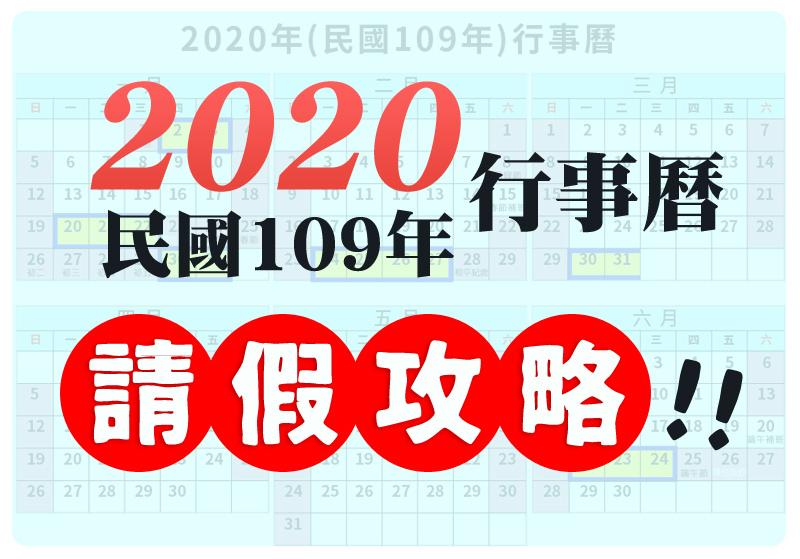 2020行事曆請假攻略