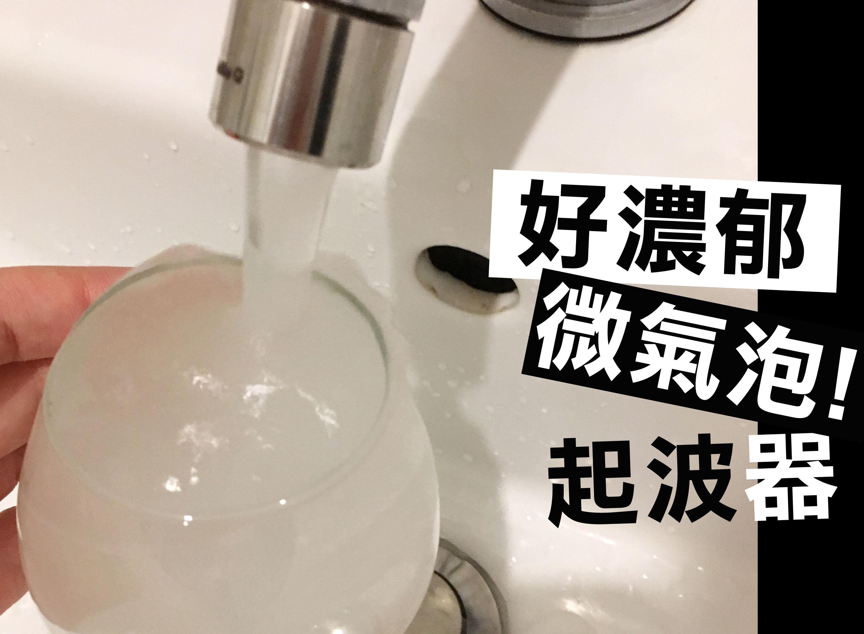 minibleQ省水起波器