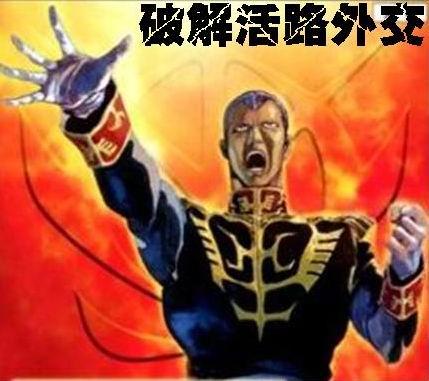 破解活路外交.jpg