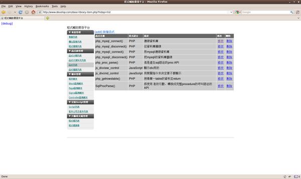 Screenshot-程式輔助開發平台 - Mozilla Firefox.png