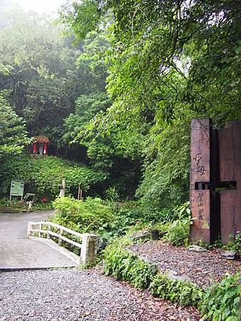 聖母山莊步道入口