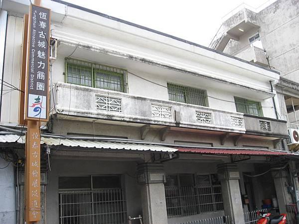 日據時代老房子