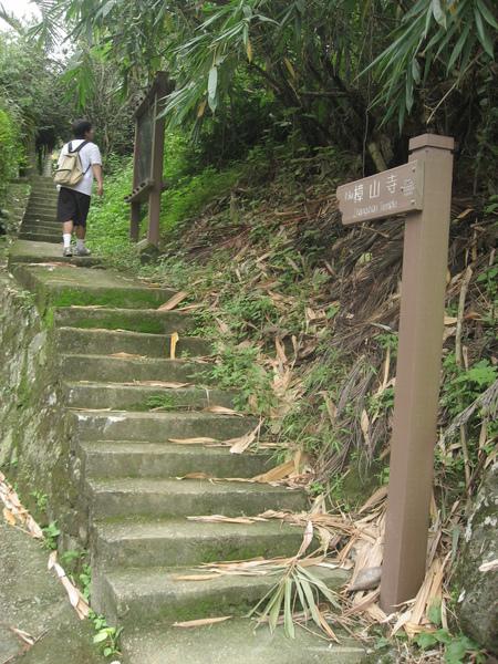 指南國小步道入口.JPG