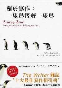 關於寫作:一隻鳥接著一隻鳥.jpg