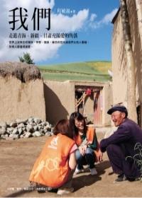 《我們:走進青海、新疆、甘肅充滿愛的角落》.jpg