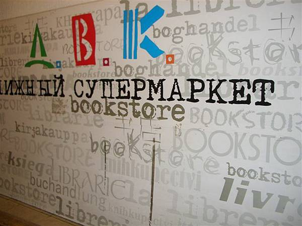 Bookstore in different languages