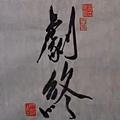 1980 Killer Constable 萬人斬.JPG