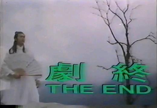 1983 Titanium Blade 楚留香大結局.JPG