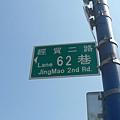經貿二路62巷 路牌